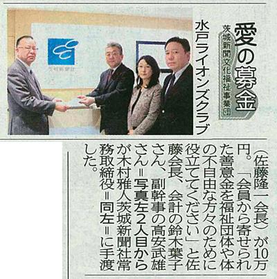 茨城新聞文化福祉事業団に寄付