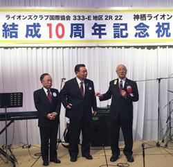 神栖ライオンズクラブ結成10周年記念式典