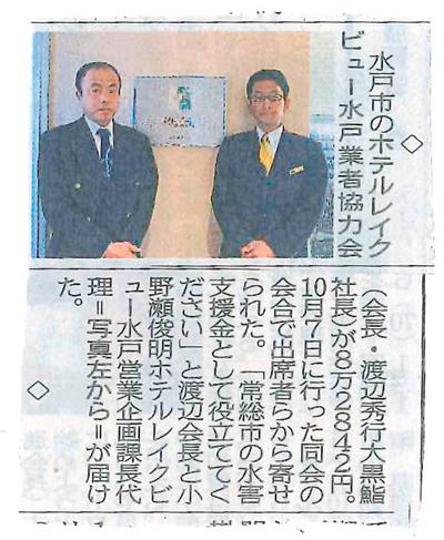 茨城新聞掲載記事 常総市水害支援金を寄贈