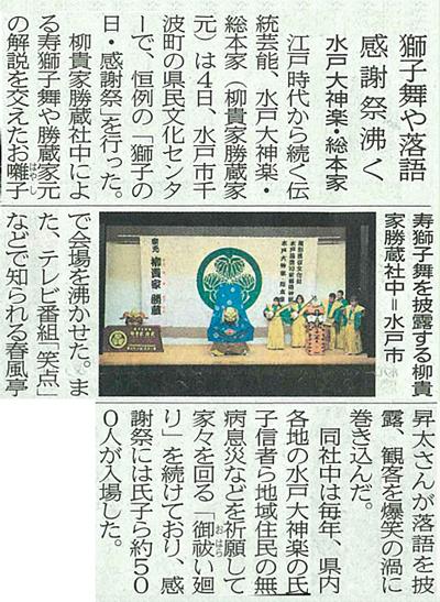 2016年4月7日(木)茨城新聞掲載記事 獅子の日・感謝祭会場大いに沸く!